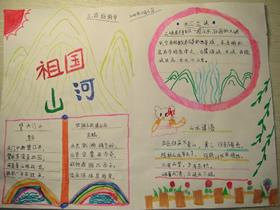 三年级语文手抄报图片之祖国山河