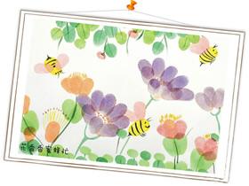 忙碌采蜜的小蜜蜂手指画图片教程