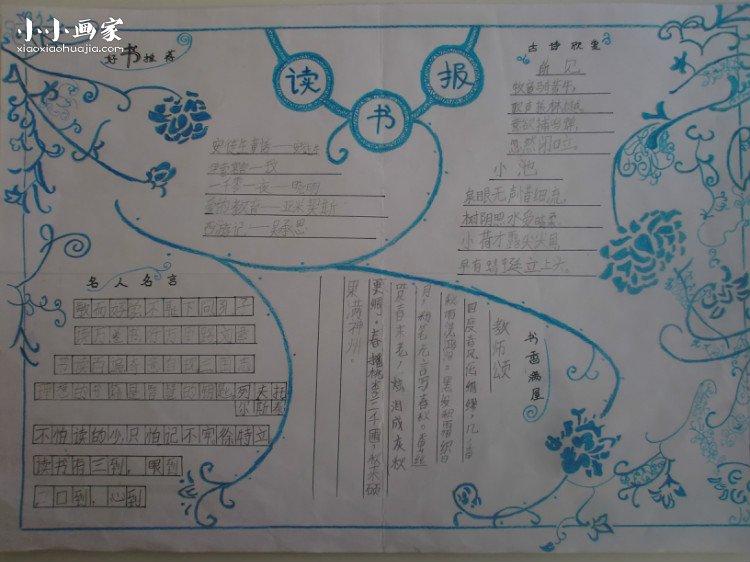 五年级学生优秀画品_优秀的我爱读书手抄报图片_小小画家