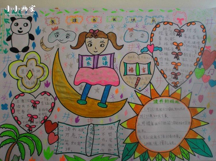 小学生环保画一等奖_优秀的我爱读书手抄报图片_小小画家