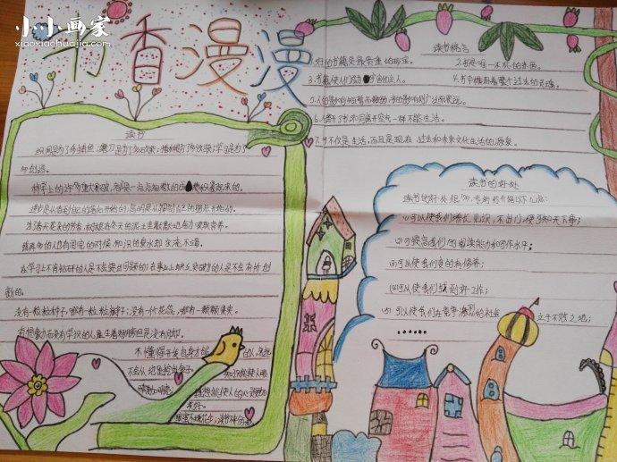 一年级猜字谜大全_色彩靓丽的读书节手抄报图片_小小画家