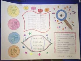 小学三年级爱眼护眼手抄报图片