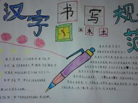 提倡汉字书写规范手抄报图片