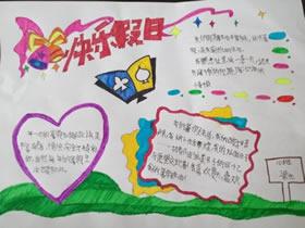 小学生暑期快乐假日手抄报图片
