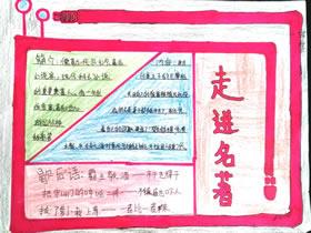 八年级关于课外阅读的手抄报图片