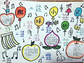 被音乐包围的好词好句手抄报图片