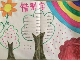 四年级纠正错别字手抄报图片