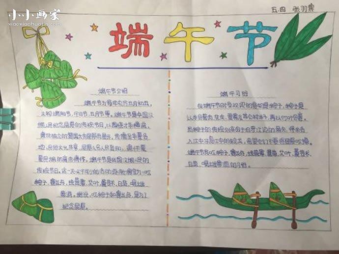 小学二年级春节手抄报_我们的节日端午节手抄报图片_小小画家