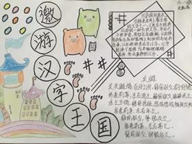 初三欣赏中国汉字之美手抄报图片