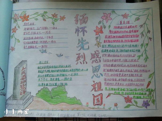 """向祖国敬礼手抄报_""""缅怀先烈,感恩祖国""""手抄报图片(2)_小小画家"""