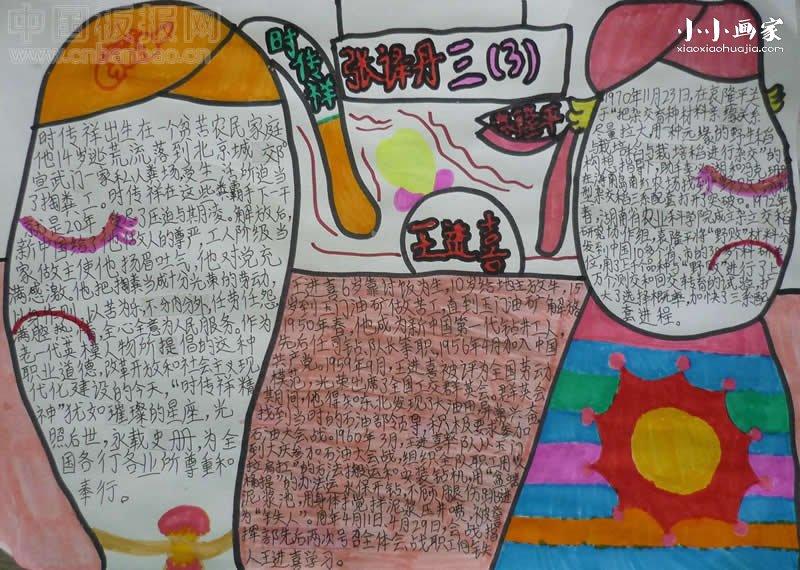 小学一年级学生手抄报模板_弘扬劳模精神五一劳动节手抄报图片_小小画家