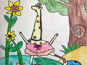 跳舞的长颈鹿蜡笔画作品图片