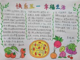 小学五年级快乐五一手抄报图片