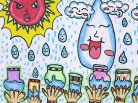 节约水的蜡笔画作品图片