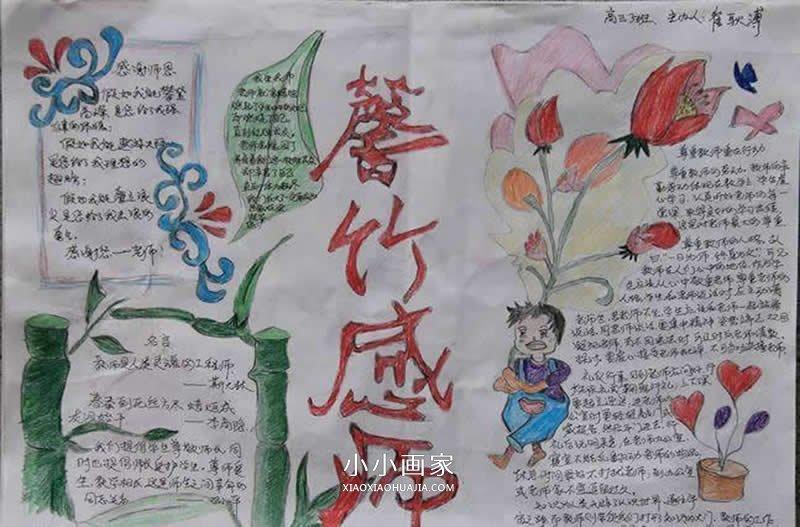 13张高中生关于教师节的手抄报图片