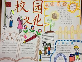 小学生关于校园的手抄报图片