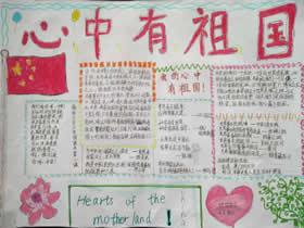 小学生红军长征胜利周年手抄报图片