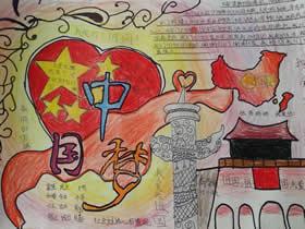 小学四年级热爱祖国手抄报图片