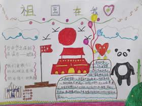 小学六年级祖国在我心中爱国手抄报图片