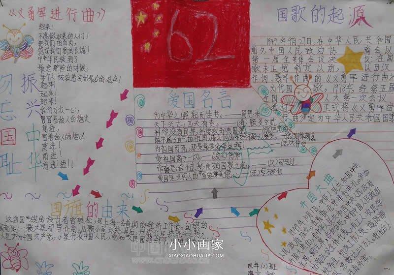 小学一年级学生手抄报模板_小学四年级童心向党颂祖国手抄报图片(2)_小小画家