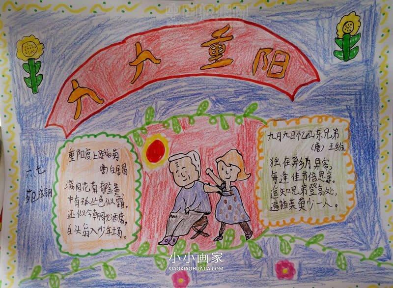 小学二年级春节手抄报_小学六年级简单又漂亮重阳节手抄报图片(2)_小小画家