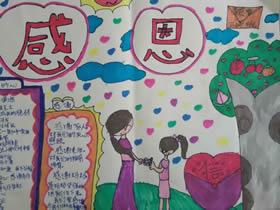 简单的小学三年级感恩节手抄报图片