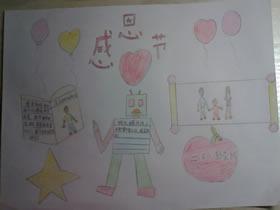 小学二年级感恩节手抄报图片