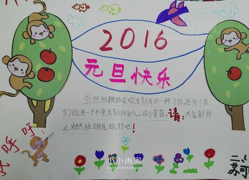 庆圣诞迎元旦手抄报_小学二年级元旦快乐手抄报图片(3)_小小画家