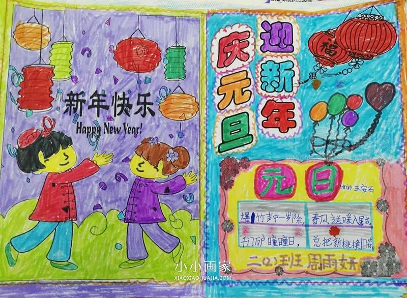 小学二年级春节手抄报_小学二年级元旦快乐手抄报图片(2)_小小画家