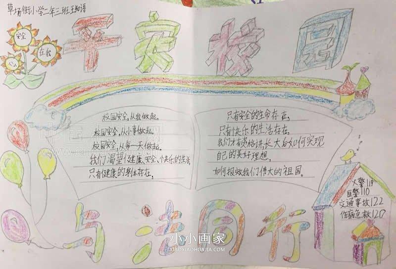 知法守法内容_小学二年级平安校园手抄报图片(2)_小小画家