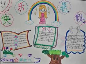 小学四五年级快乐暑假手抄报图片