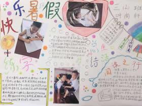 小学三年级快乐暑假生活手抄报图片