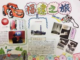 小学生福建之旅暑假手抄报图片
