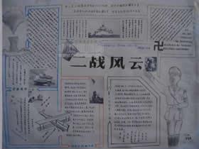 《将相和》《草船借箭》手抄报作品图片_小小画家图片
