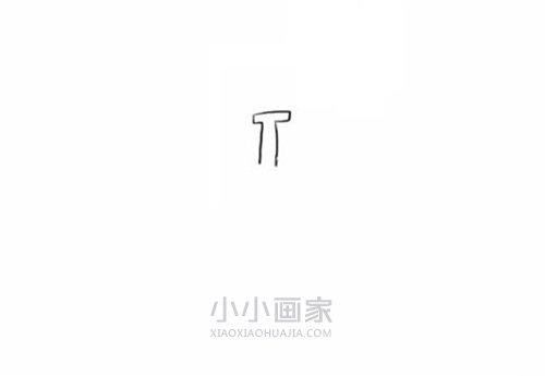 简单行李箱简笔画画法图片步骤- www.xiaoxiaohuajia.com