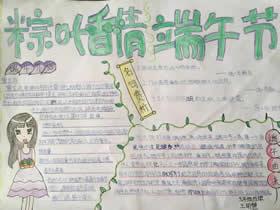 小学五年级一等奖端午手抄报图片