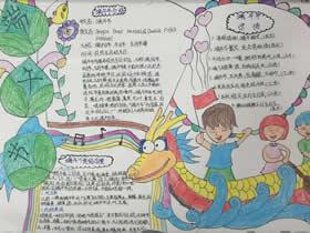 小学五年级优秀粽叶飘香端午手抄报图片