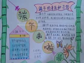 小学二年级端午节粽子飘香手抄报图片