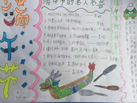 小学五年级优秀端午节手抄报图片