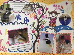 小学生我们的暑假生活手抄报图片
