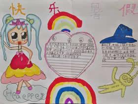 小学生快乐暑假手抄报图片