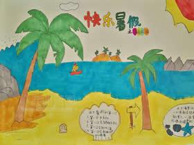 小学四年级优秀快乐暑假手抄报图片