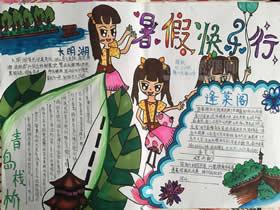 小学四年级暑假梦、快乐行手抄报图片