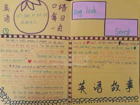 小学生暑假作业手抄报图片