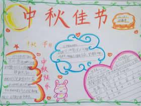 小学三年级中秋佳节手抄报图片