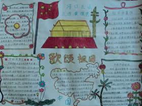 三年级迎中秋庆国庆手抄报图片