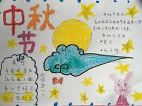 小学五年级中秋月圆手抄报图片