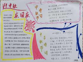 小学五年级中秋佳节手抄报图片
