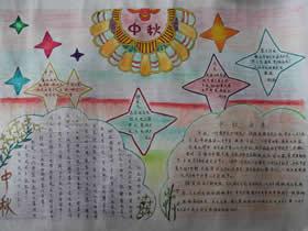 小学生关于中秋节的手抄报图片