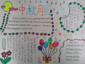 六年级喜迎中秋节手抄报图片